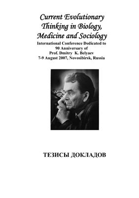 Current Evolutionary Thinking in Biology, Medicine and Sociology