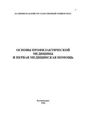 Высочина Л.В., Клейменов В.Н., Синюшкин А.И. Основы профилактической медицины и первая медицинская помощь