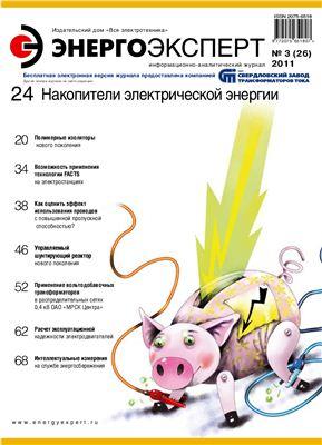 Энергоэксперт 2011 №03