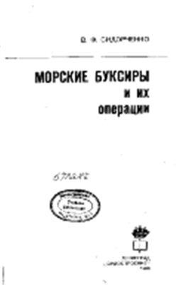 Сидорченко В.Ф. Морские буксиры и их операции
