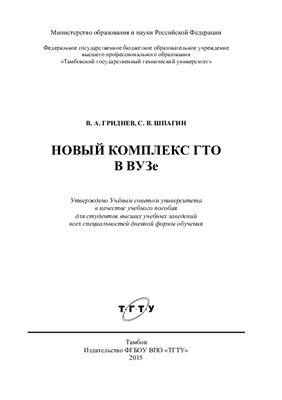 Гриднев В.А. Новый комплекс ГТО в ВУЗе