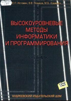Истомин Е.П., Новиков В.В., Новикова М.В. Высокоуровневые методы информатики и программирования