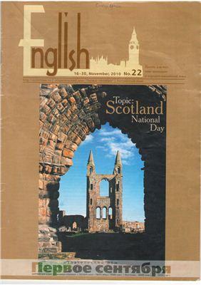 English Первое сентября 2010 №22