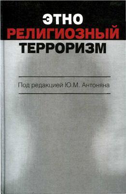 Антонян Ю.М. Этнорелигиозный терроризм