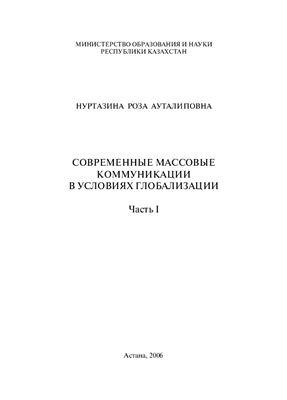 Нуртазина Р.А. Современные массовые коммуникации в условиях глобализации. В 2 частях