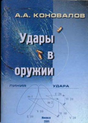 Коновалов А.А. Удары в оружии
