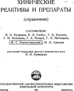Кузнецов В.И. (ред.) Химические реактивы и препараты (справочник)