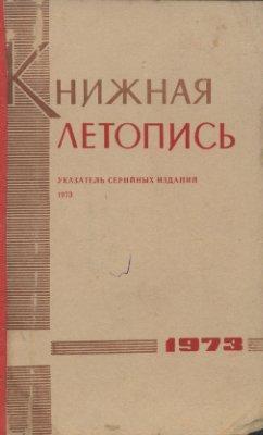 Книжная летопись. Указатель серийных изданий, 1973
