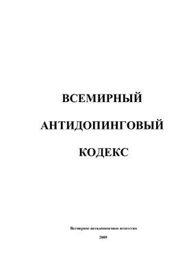 Всемирный антидопинговый кодекс