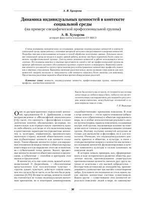 Культурно-историческая психология 2011 №01