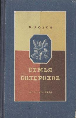 Розен Б. Семья солеродов