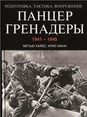 Хайес М. Панцергренадеры, 1941-1945. Подготовка, тактика и вооружение