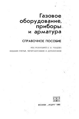 Рябцев Н.И. Газовое оборудование, приборы и арматура