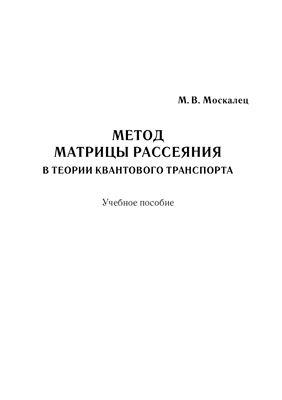 Москалец М.В. Метод матрицы рассеяния в теории квантового транспорта