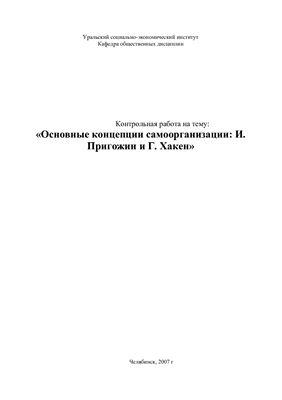 Контрольная работа - Основные концепции самоорганизации: И. Пригожин и Г. Хакен