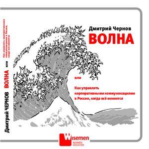 Чернов Д.В. Волна, или Как управлять корпоративными коммуникациями в России, когда все меняется
