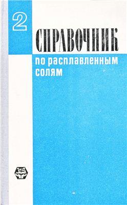 Справочник по расплавленным солям. т2