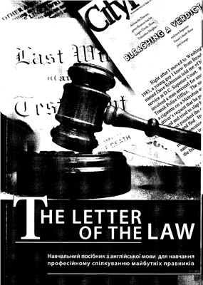 Черноватий Л.М., Липко І.П. The Letter of the Law
