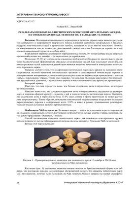 Нелаев В.П., Ляшев Ю.И. Результаты пробных баллистических испытаний метательных зарядов, изготовленных по N&L технологии, в заводских условиях