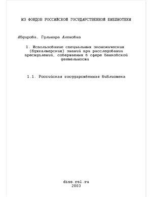 Абдирова Г.А. Использование специальных экономических (бухгалтерских) знаний при расследовании преступлений, совершаемых в сфере банковской деятельности (по уголовно-процессуальному законодательству Республики Казахстан)