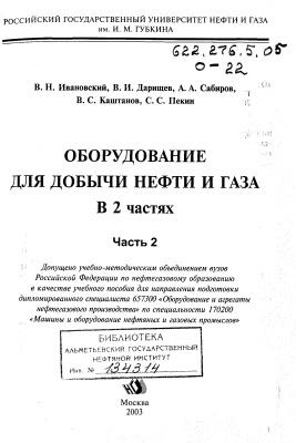 Ивановский В.Н. (и др.). Оборудование для добычи нефти и газа. Часть 2