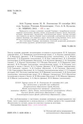 Кулыгин А.К. (сост.). 34-й Турнир им. М.В. Ломоносова 25 сентября 2011 года. Задания. Решения. Комментарии