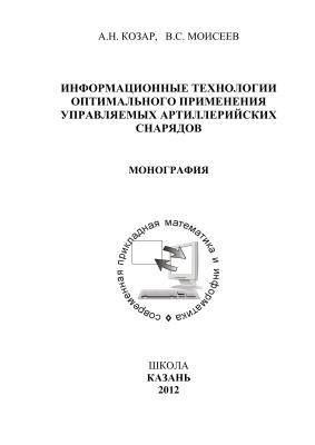 Козар А.Н., Моисеев В.С. Информационные технологии оптимального применения управляемых артиллерийских снарядов