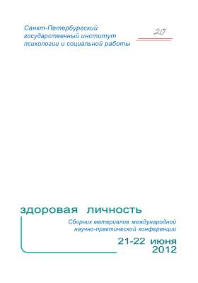 Никифоров Г.С. (ред.) Здоровая личность. Материалы международной научно-практической конференции 21-22 июня 2012 года