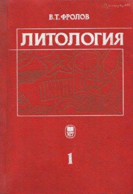 Фролов В.Т. Литология. Том 1