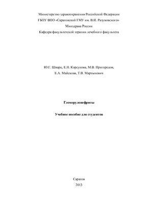 Шварц Ю.Г., Корсунова Е.Н., Пригородов М.В. и др. Гломерулонефриты
