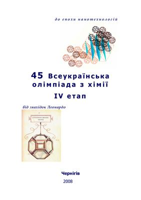 45 Всеукраїнська олімпіада з хімії: Завдання і розв'язки теоретичних турів IV етапу. 8-11 клас