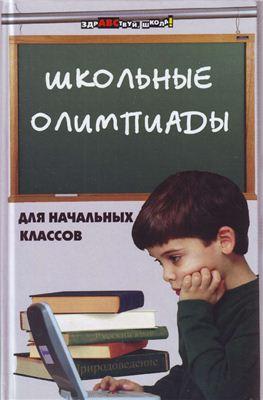 Ефремушкина О.А. Школьные олимпиады для начальных классов