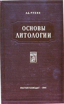 Рухин Л.Б. Основы литологии. Учение об осадочных породах