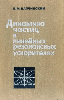 Капчинский И.М. Динамика частиц в линейных резонансных ускорителях