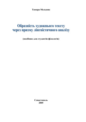 Мельник Т. Образність художнього тексту через призму лінгвістичного аналізу