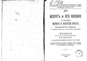 Срезневский В.В. Испуг и его влияние на некоторые психические и физические процессы. Экспериментальное исследование с обзором учений об эмоциональных состояниях