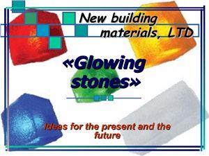 Glowing stones (Светящиеся камни)