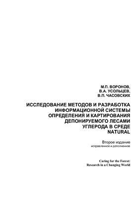 Воронов М.П. Исследование методов и разработка информационной системы определения и картирования депонируемого лесами углерода в среде Natural