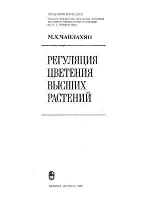 Чайлахян М.X. Регуляция цветения высших растений