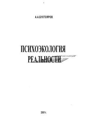 Бухтояров А.А. Психоэкология реальности