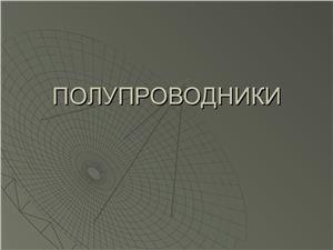 Полупроводники (презентация)