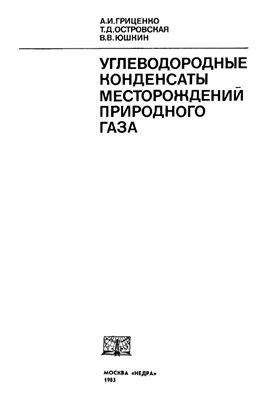 Гриценко А.И., Островская Т.Д., Юшкин В.В. Углеводородные конденсаты месторождений природного газа