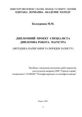 Кологривов М.М. Дипломний проект спеціаліста, дипломна робота магістра