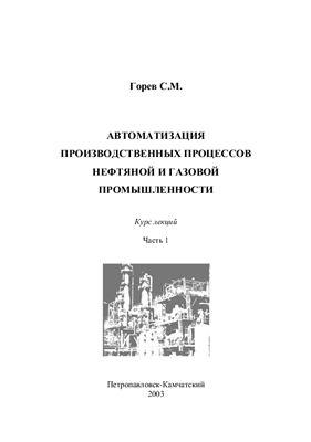 Горев С.М. Автоматизация производственных процессов нефтяной и газовой промышленности