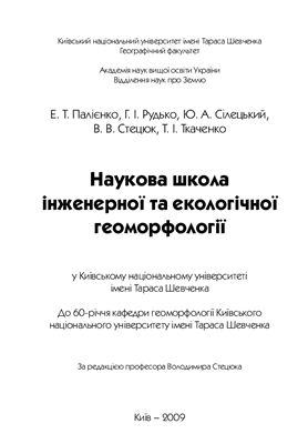 Наукова школа інженерної та екологічної геоморфології. Довідкове видання