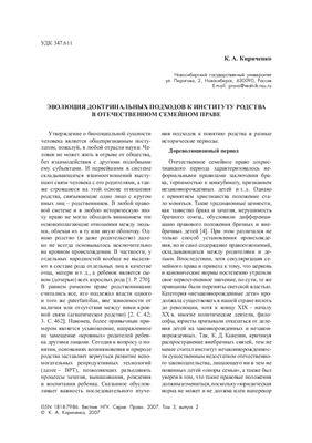 Кириченко К.А. Эволюция доктринальных подходов к институту родства в отечественном семейном праве