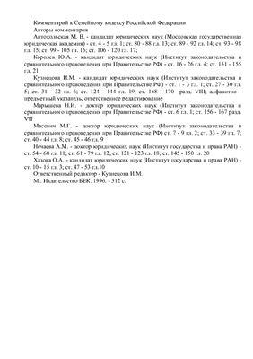 Антокольская М.В. Комментарий к Семейному кодексу Российской Федерации