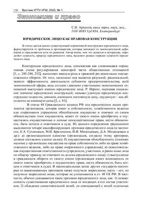 Архипов С.И. Юридическое лицо как правовая конструкция