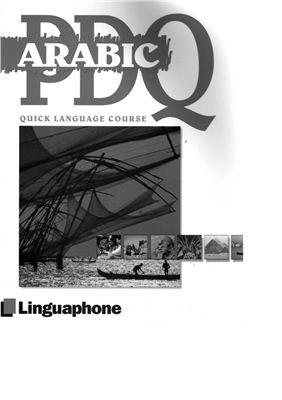 Wightwick J., Gaafar M. Arabic PDQ-Quick Comprehensive Course: Learn to Speak, Understand, Read and Write Arabic