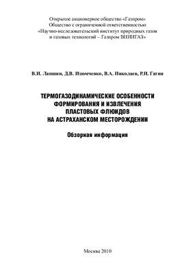 Лапшин В.И. Термогазодинамические особенности формирования и извлечения пластовых флюидов на Астраханском месторождении